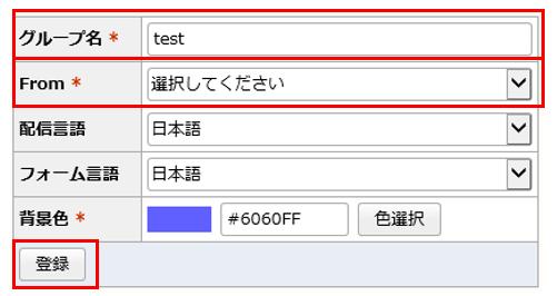 この画像には alt 属性が指定されておらず、ファイル名は グループ登録-1.png です
