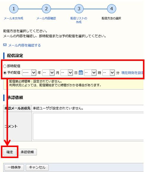 この画像には alt 属性が指定されておらず、ファイル名は メール作成4.png です