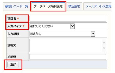 この画像には alt 属性が指定されておらず、ファイル名は 顧客データベース1.png です