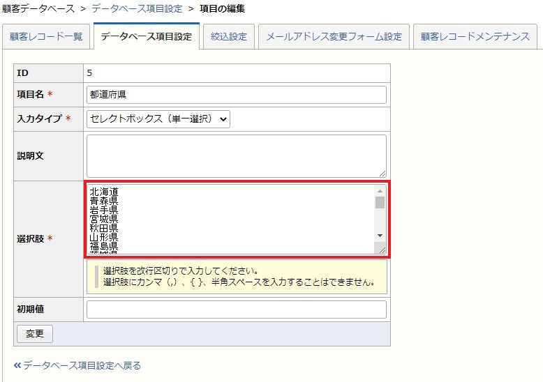 この画像には alt 属性が指定されておらず、ファイル名は 都道府県.jpg です